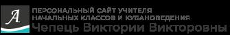Персональный сайт учителя начальных классов  Чепець Виктории Викторовны